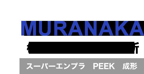 株式会社村中製作所 スーパーエンプラ PEEK プラスチック射出成形