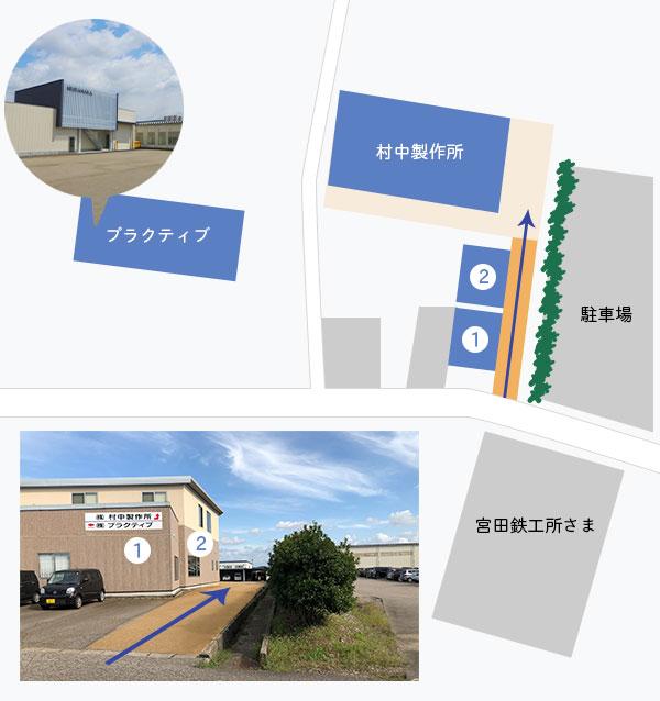 村中製作所 マップ