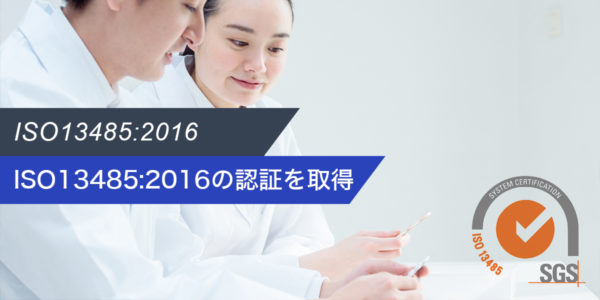 ISO13485:2016の認証を取得