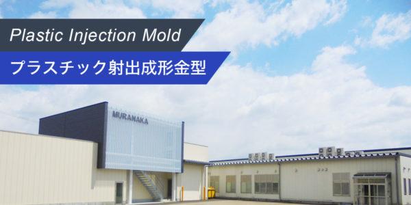 プラスチック射出成形金型 Plastic Injection Mold